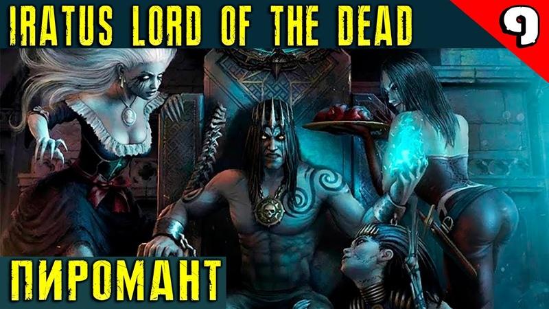 Iratus Lord of the Dead - прохождение катакомб и бой с боссом локации Пиромантом 9