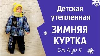 Шью зимнюю утепленную детскую куртку \ How to sew a toddler's winter jacket