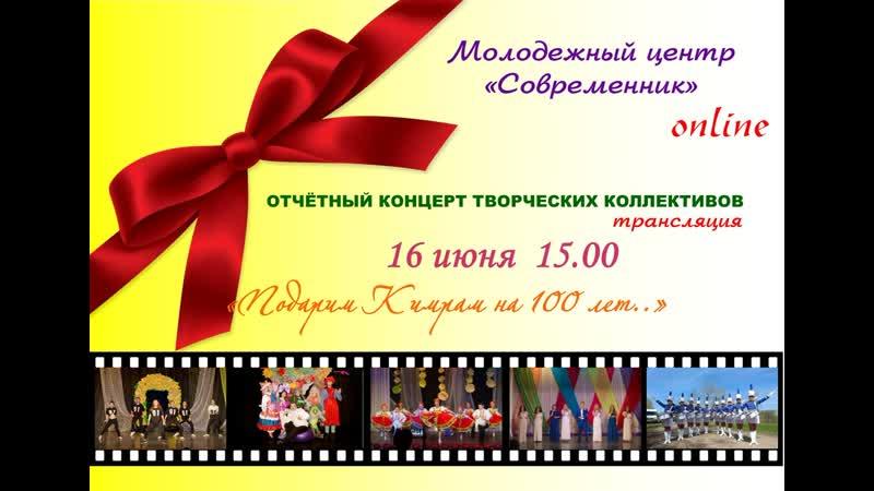 Отчётный концерт Подарим Кимрам на 100 лет (2017)
