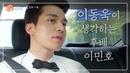 [ 구미호뎐] '여동생 바보' 이동욱의 동생 썰부터 배우 이민호를 향한 칭찬까지! 이동욱X이민호 케미 주식 삽니다,,   Diggle