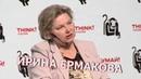 Ирина Ермакова: Почетный Академик ВРАЛ
