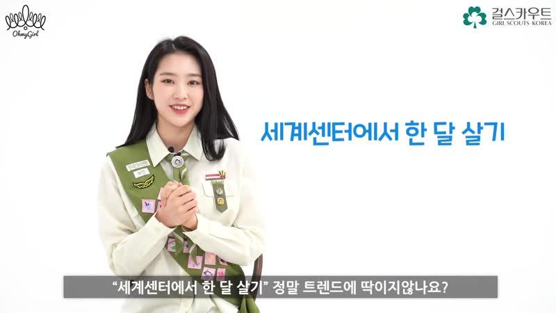 · Message · 200801 · OH MY GIRL (Jiho) · Girl Scouts Korea ·