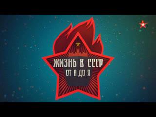Жизнь в СССР от А до Я (1) Коммунальная страна (2018) (док. сериал, история)