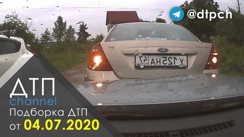 Подборка ДТП и Аварий за 04 07 2020