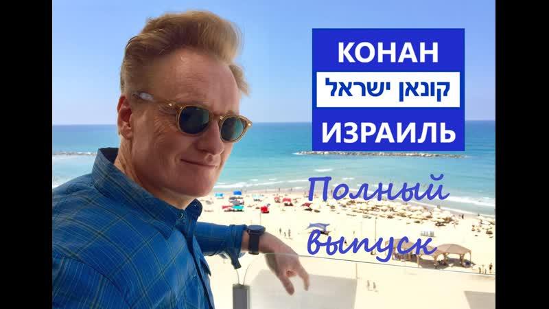 Конан в Израиле (ПОЛНЫЙ ВЫПУСК НА РУССКОМ)