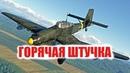 Обзор на Ju-87 D3 в War Thunder. ТОЧНЫЙ ПИКИРОВЩИК в WAR THUNDER или Горячая штучка!