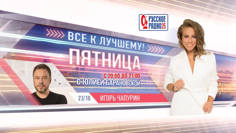Шоу Всё к лучшему гость Игорь Чапурин