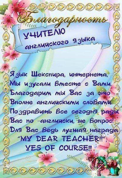 Благодарности, грамоты, дипломы учителям (на День учителя, торжественную линейку и др.)