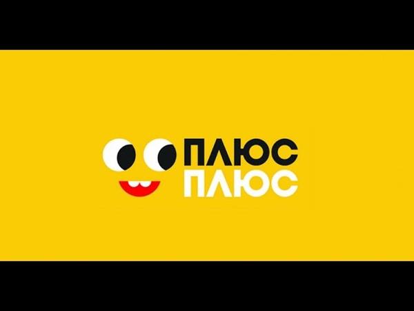 Рекламный блок и анонсы (ПлюсПлюс, 22.04.2020)