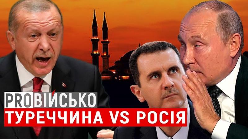 ProВійсько: Росія vs Туреччина, чия Кубань, новий міністр оборони