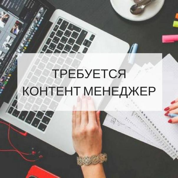 Удаленная работа контент менеджер в москве удаленная работа через интернет отзывы