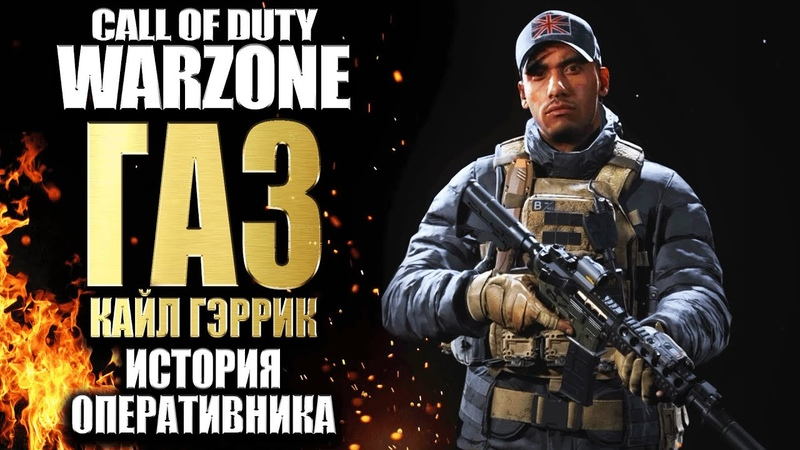 КАЙЛ ГАЗ ГЭРРИК ИЗ CALL OF DUTY MODERN WARFARE WARZONE БИОГРАФИЯ ОПЕРАТИВНИКА