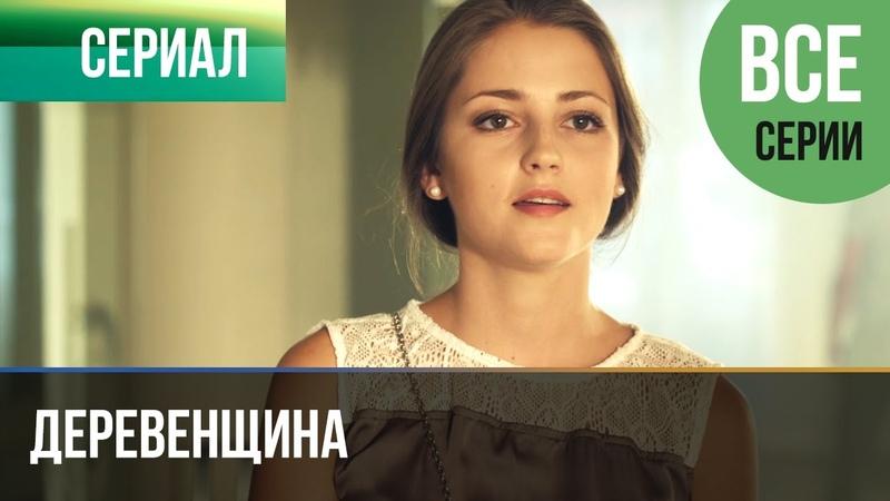 ▶️ Деревенщина Все серии Мелодрама Фильмы и сериалы Русские мелодрамы
