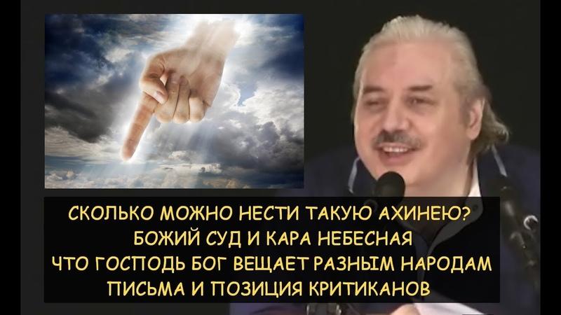 Н Левашов Сколько можно нести ахинею Суд и кара небесные Письма и позиция критиканов