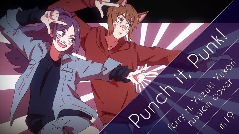 【m19】 Ferry ft. Yuzuki Yukari - Punch it, Punk! 【rus】