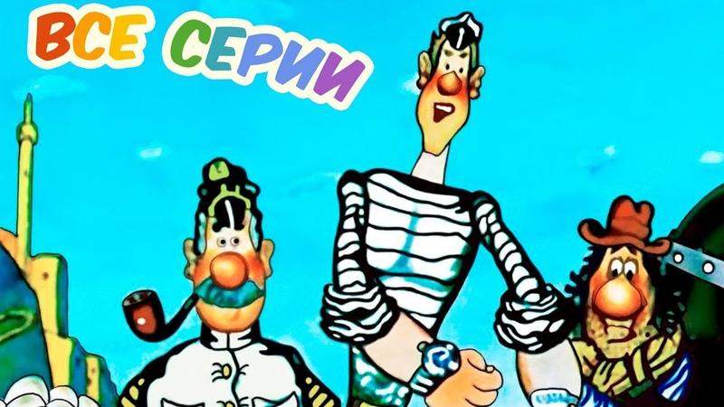Приключения капитана Врунгеля Все 13 серий подряд 1976 1979 Мультфильмы Золотая коллекция