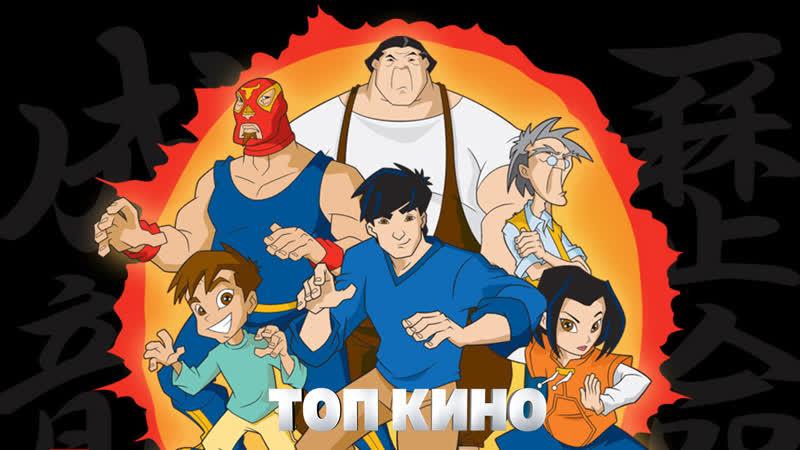 Приключения Джеки Чана | (1 Сезон) 🎬 720p