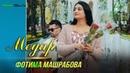 Фотима Машабова - Модар 2020 Fotima Mashrabova - Modar 2020