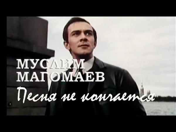 Муслим Магомаев. Наша песня не кончается Когда песня не кончается, 1964. OST