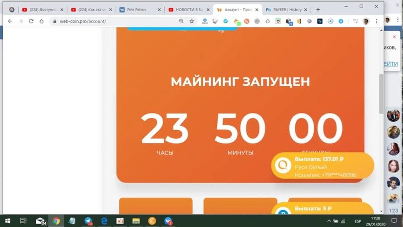 Web Coin Утренний моментальный вывод денег БЕЗ ПРИГЛАШЕНИЙ Заходи Все только начинается