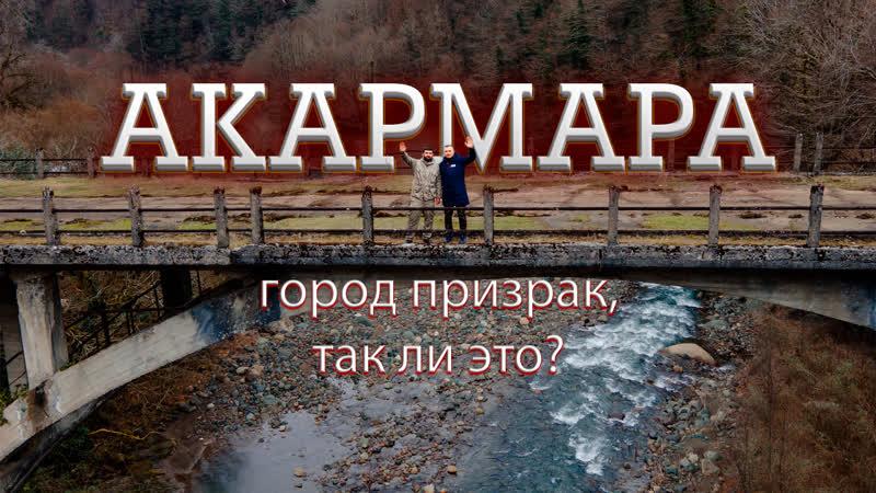 Акармара город призрак так ли это Абхазия