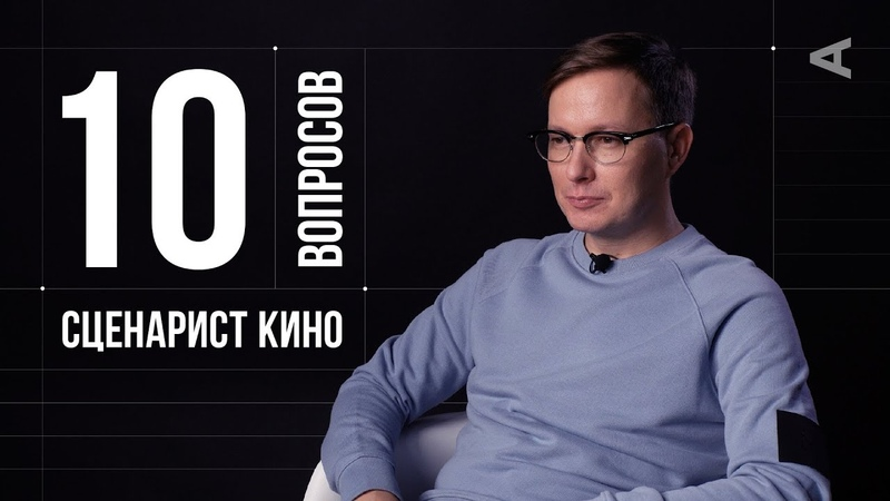 10 глупых вопросов СЦЕНАРИСТУ КИНО | Николай Куликов