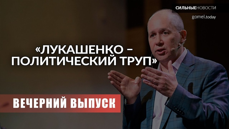 Цепкало о Лукашенко Последствия студенческой забастовки Интервью после ИВС. «Вечерний выпуск» СН