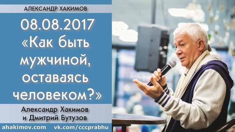 08 08 2017 Беседа с Дмитрием Бутузовым Как быть мужчиной оставаясь человеком Александр Хакимов