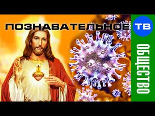 Бог и коронавирус (Познавательное ТВ, Артём Войтенков)
