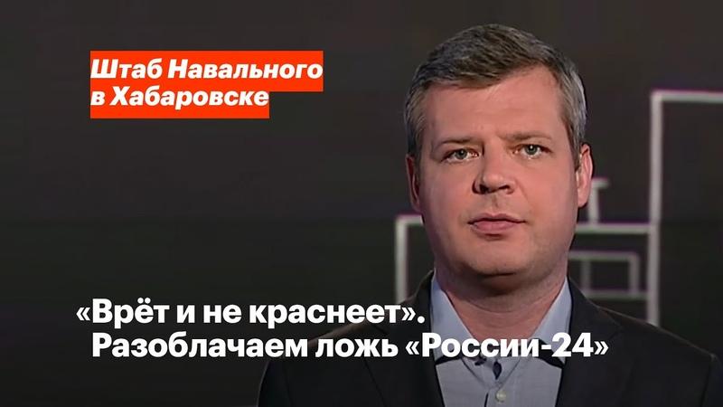 Врёт и не краснеет Разоблачаем ложь России 24