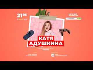 Катя Адушкина в гостях шоу Ночнои Контакт