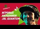 Гарнитуры JBL из линейки Quantum. Классный звук для суперигры