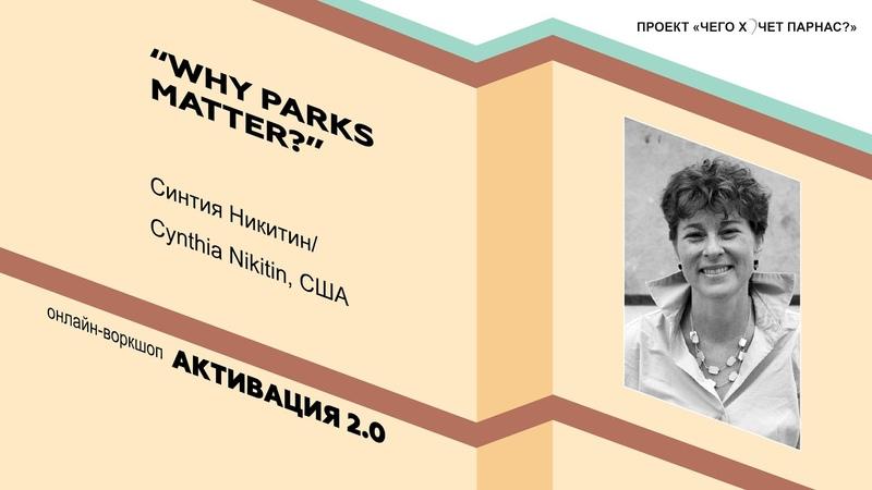 1 СИНТИЯ НИКИТИН CYNTHIA NIKITIN Почему важны парки Why parks matter