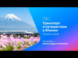 Транспорт и путешествия в Японии    Туту.ру Live #75