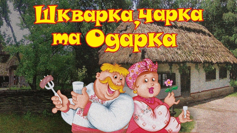 Шкварка, чарка та Одарка - кращі застільні Українські пісні (Весільні пісні, Застольні пісні)