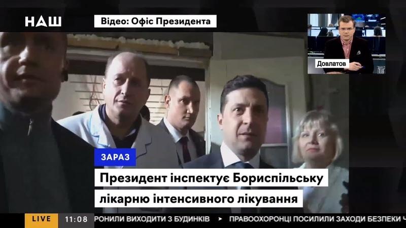 Зеленський ти зрадник Чому люди на фронті гинуть мешканка Донбасу НАШ 19 02 20