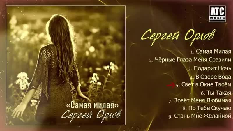 Шикарный Сборник ✬ Сергей Орлов - Самая Милая ✬ Душевные песни (1)