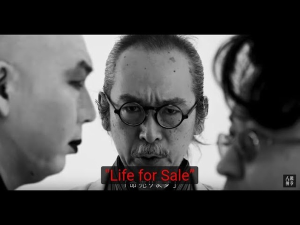 NINGEN ISU/Life for Sale (人間椅子/命売ります)
