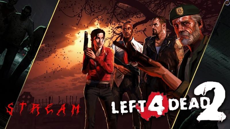Единственные выжившие Left 4 Dead 2 Stream