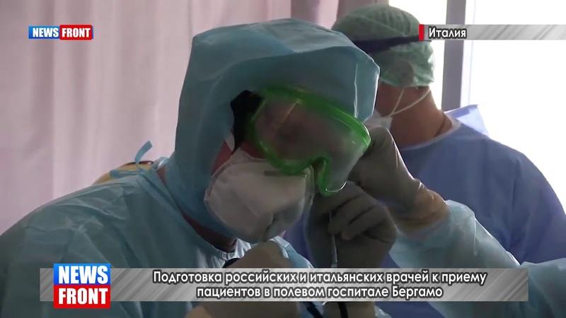 В полевом госпитале Бергамо проходит подготовка российских и итальянских врачей к приему пациентов
