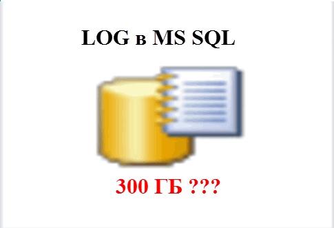 Почему растет LOG в MS SQL ?, изображение №2