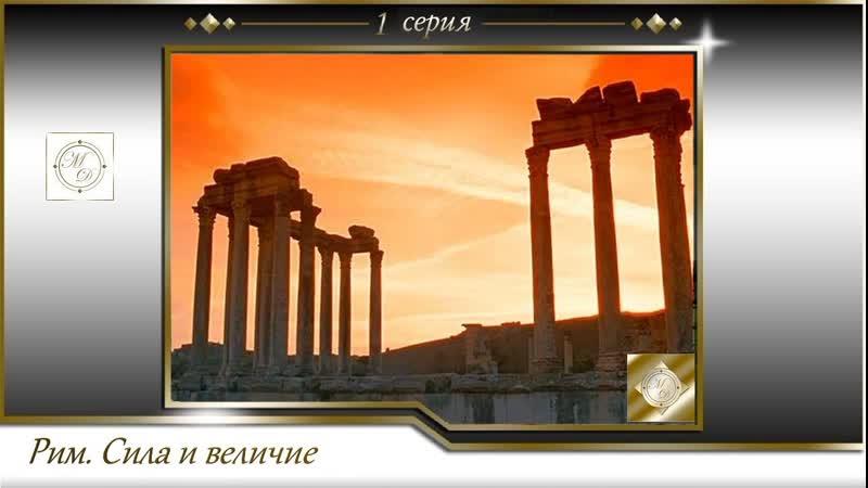 Рим Сила и величие часть 1 Культ порядка Discovery