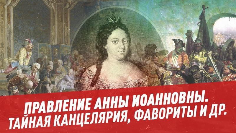 Эпоха дворцовых переворотов Правление Анны Иоанновны Тайная канцелярия фавориты и др