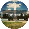 Ленино | Главный паблик