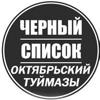 Черный список Октябрьский, Туймазы.