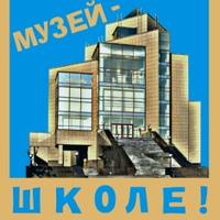 """Логотип """"Музей - школе"""""""