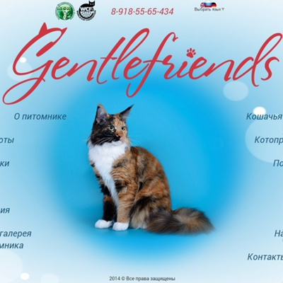 Gentle Friends