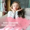 ВАРЯ СТЕФАНОВА // OFFICIAL GROUP