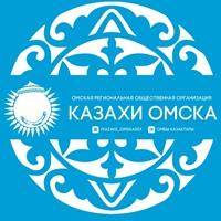 Логотип КАЗАХИ ОМСКА - общественная организация