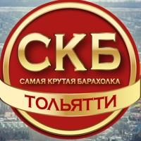 Логотип ТОЛЬЯТТИ. САМАЯ КРУТАЯ БАРАХОЛКА. РАБОТА.